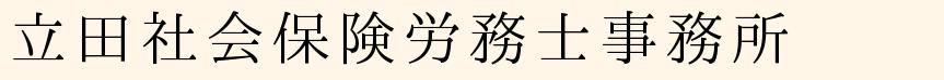 立田社会保険労務士事務所